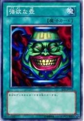 強欲な壺 【N】 SD1-JP015-N [遊戯王カード]《ドラゴンの力》