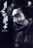 月下の棋士 (2) (小学館文庫)