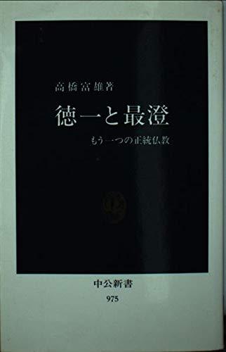 徳一と最澄―もう一つの正統仏教 (中公新書)の詳細を見る