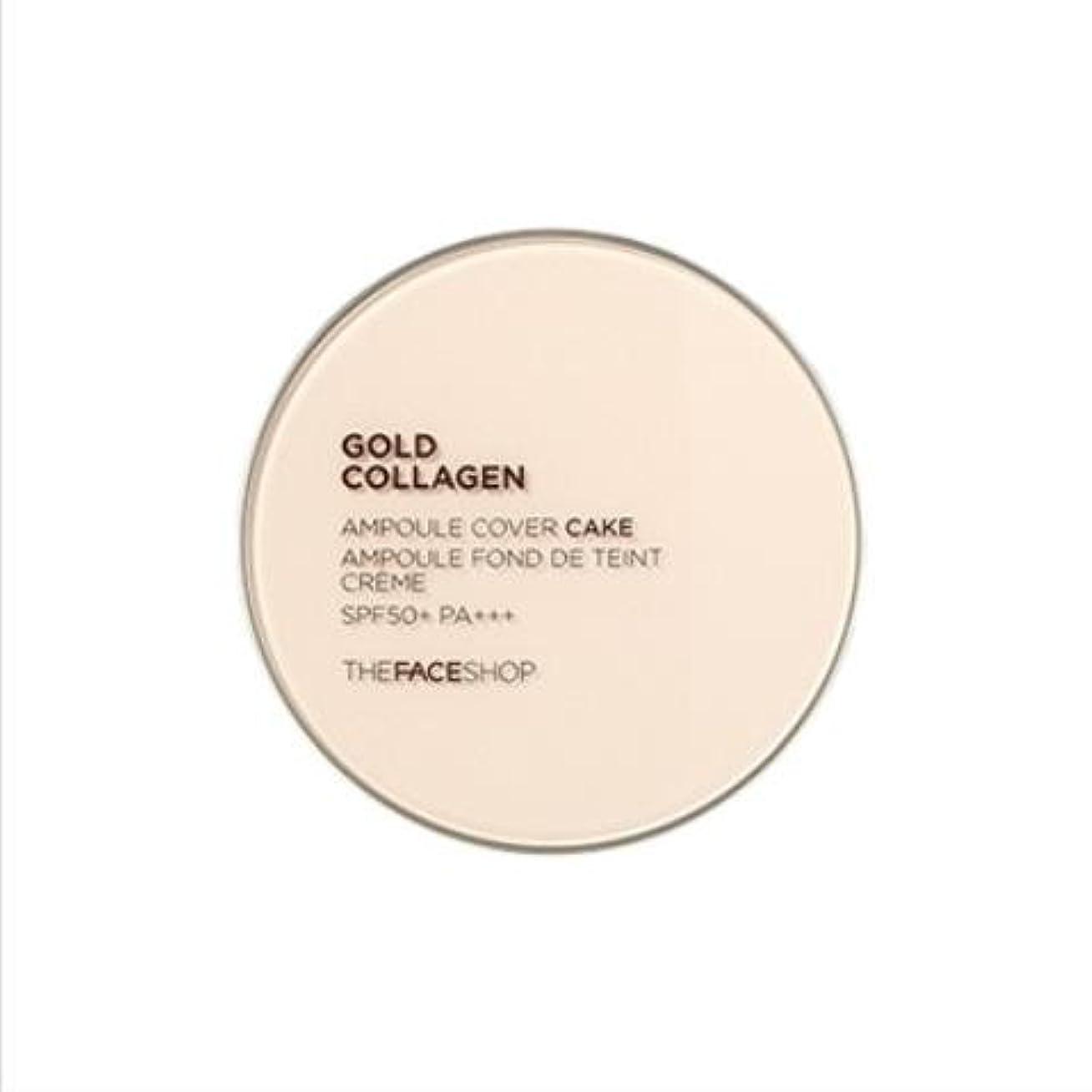 指紋危機辛な[ザフェイスショップ] THE FACE SHOP [ゴールドコラーゲンアンプルカバー SPF50 PA+++ V201 APRICOT BEIGE] (GOLD COLLAGEN AMPOULE COVER CAKE SPF50 PA+++ V201 APRICOT BEIGE) [並行輸入品]