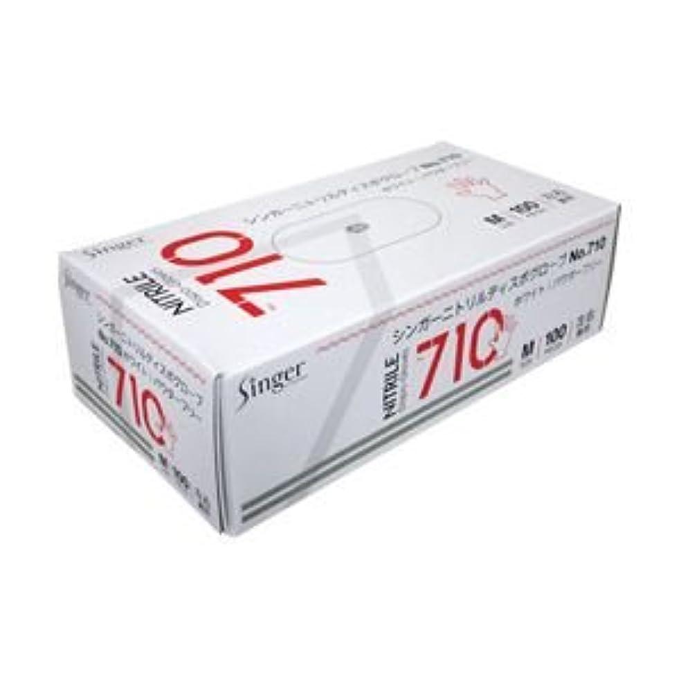 マニアック来てサルベージ(業務用セット) 宇都宮製作 ニトリル手袋710 粉なし M 1箱(100枚) 【×5セット】