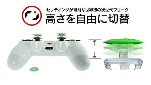 プロフリーク Midori PS4 PS5 対応 世界初無段階高さ調節 4.5mm-10mm 特許取得済み 日本製 Ishin Gaming