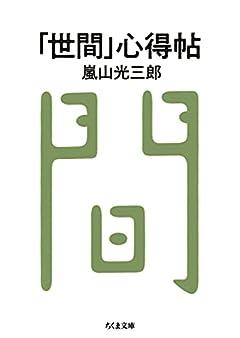 「世間」心得帖 (ちくま文庫)