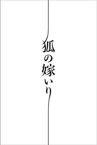 澤田知子 狐の嫁いり