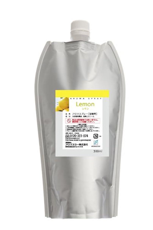批判的位置するコンプリートAROMASTAR(アロマスター) アロマスプレー レモン 300ml詰替用(エコパック)