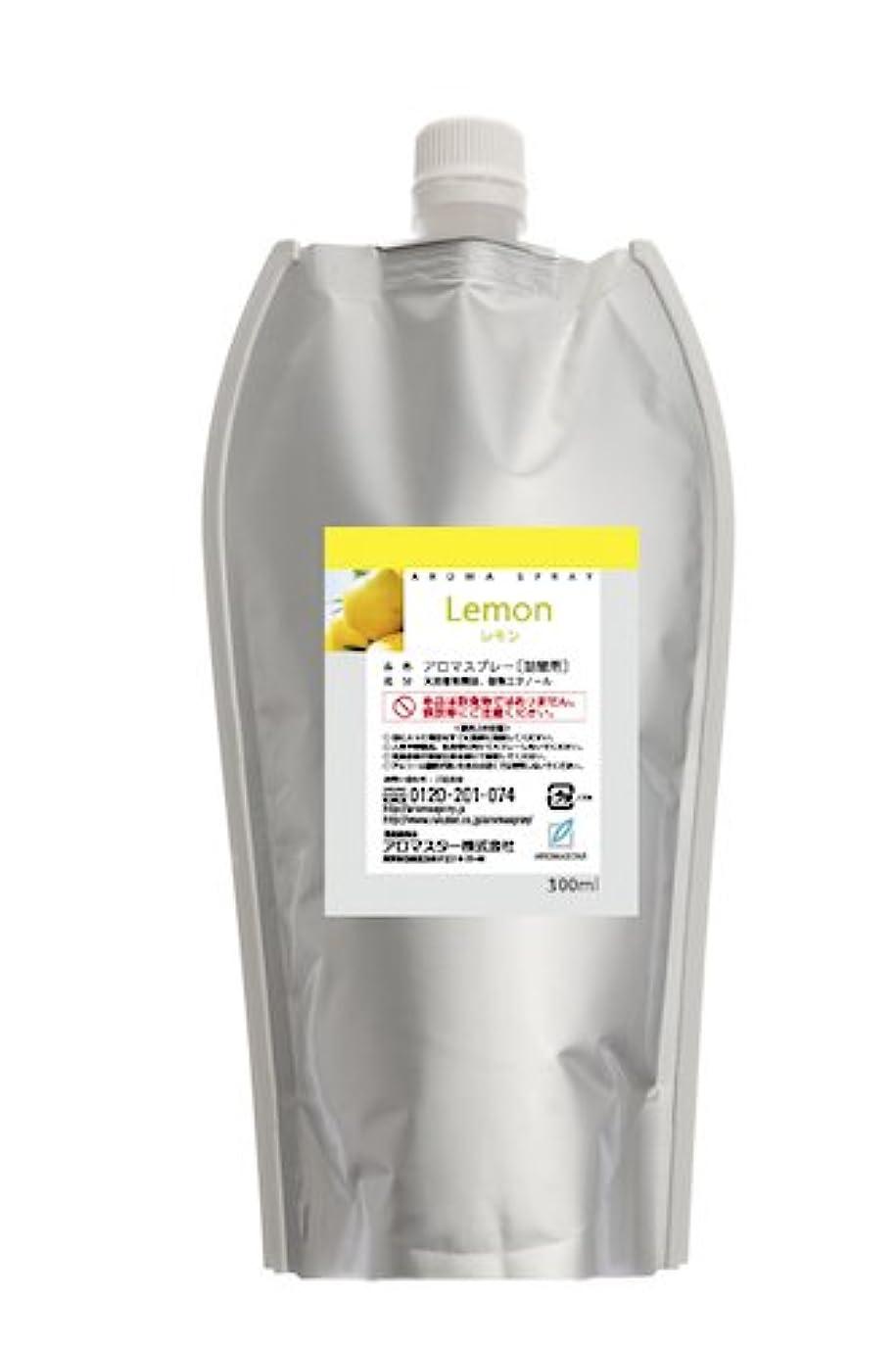 締めるドーム冊子AROMASTAR(アロマスター) アロマスプレー レモン 300ml詰替用(エコパック)