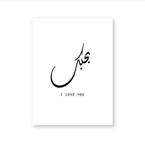 MULMF Ik hou van je Arabisch muurkunst druk Arabische geschenken voor hem of hem Arabisch poster liefdesteken canvas schilderij slaapkamer decor- 40 x 60 cm geen lijst