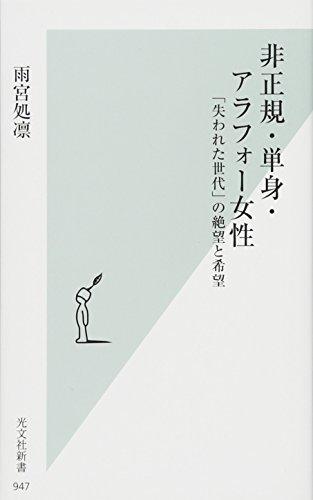 非正規・単身・アラフォー女性 「失われた世代」の絶望と希望 (光文社新書)