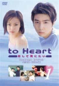 to Heart ~恋して死にたい~ [レンタル落ち] (全6巻) [マーケットプレイス DVDセット商品]