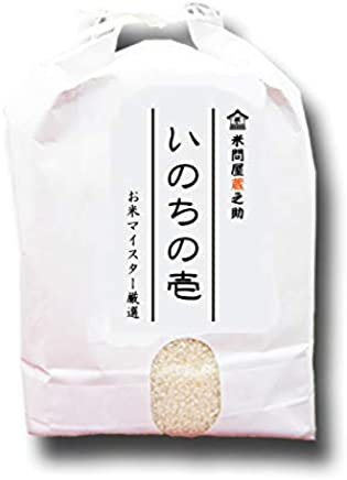 いのちの壱 精米 (1kg)