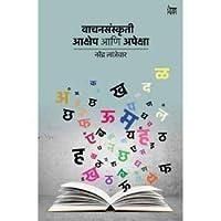 Vachansanskruti Aakshep Aani Apeksha