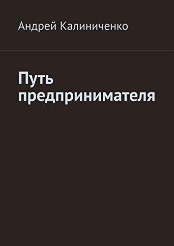 Путь предпринимателя (Russian Edition)