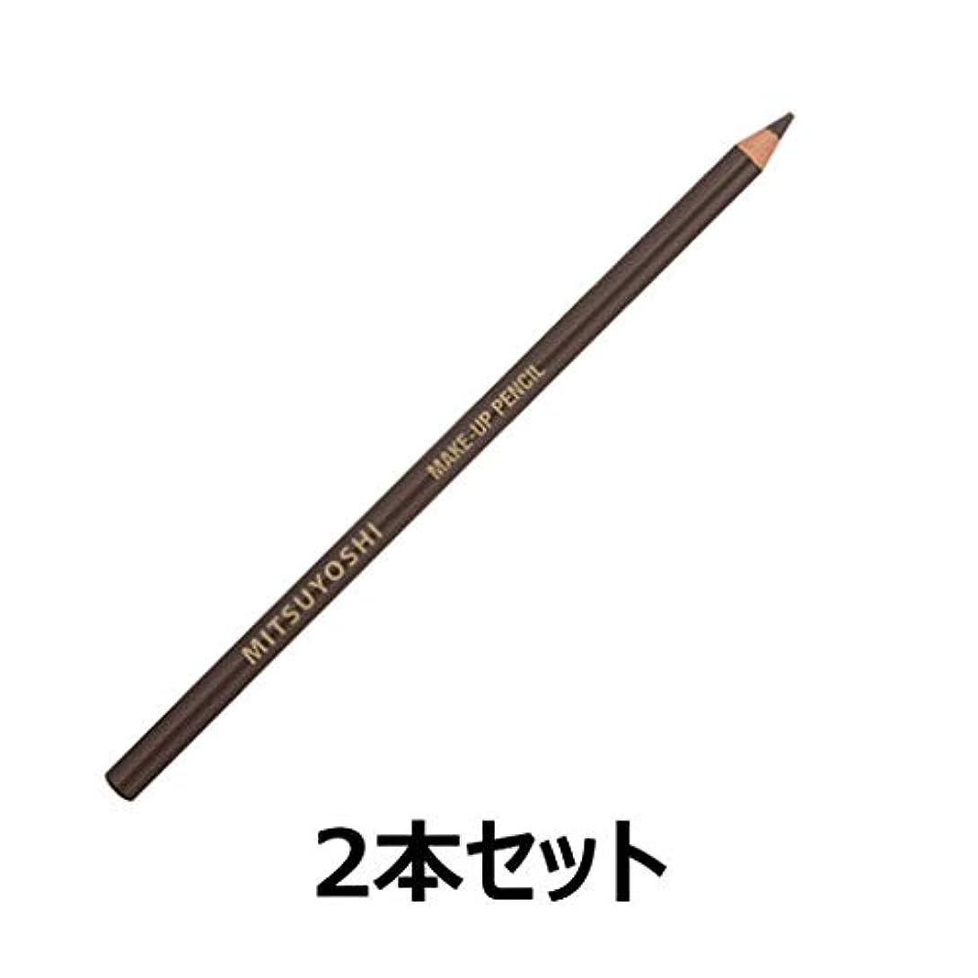 評議会野望懺悔三善 メークアップペンシル 2本セット (ブラウンD)