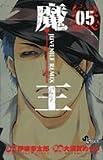 魔王 JUVENILE REMIX (5) (少年サンデーコミックス)
