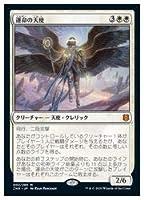 MTG (JPN) 運命の天使(ZNR) 白