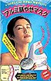 AKAISHI『アルミ顔やせマスク(SH-811)』