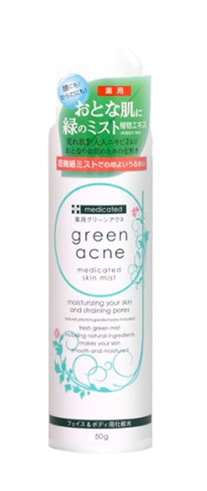 肥料発掘広々としたグリーンアクネ 薬用スキンミスト レギュラー 50g  (医薬部外品)