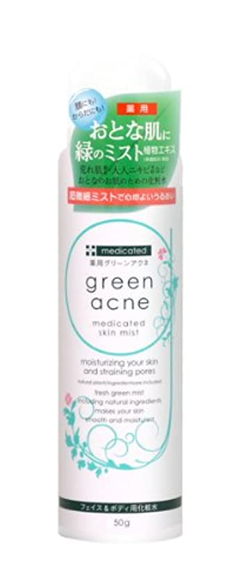 実り多い単独で発明グリーンアクネ 薬用スキンミスト レギュラー 50g  (医薬部外品)