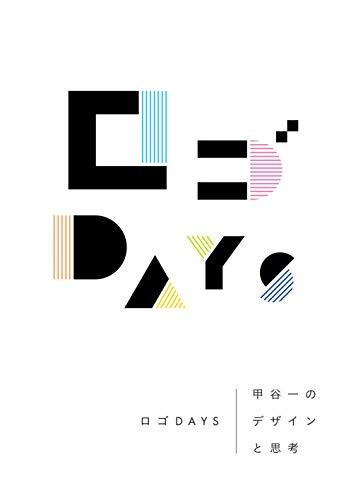 ロゴDAYS: 甲谷一のデザインと思考