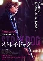 【映画パンフレット】 ストレイ・ドッグ 監督 カリン・クサマ キャスト ニコール・キッドマン トビー・ケベル