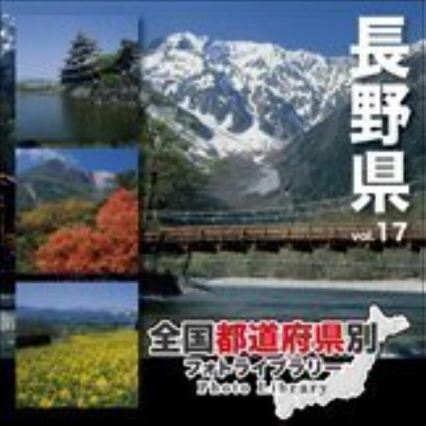 再撮りファーム従者全国都道府県別フォトライブラリー Vol.17 長野県