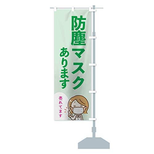 防塵マスクあります のぼり旗 サイズ選べます(ジャンボ90x270cm 右チチ)