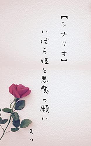 いばら姫と悪魔の願い 声劇シナリオ (まの文庫)