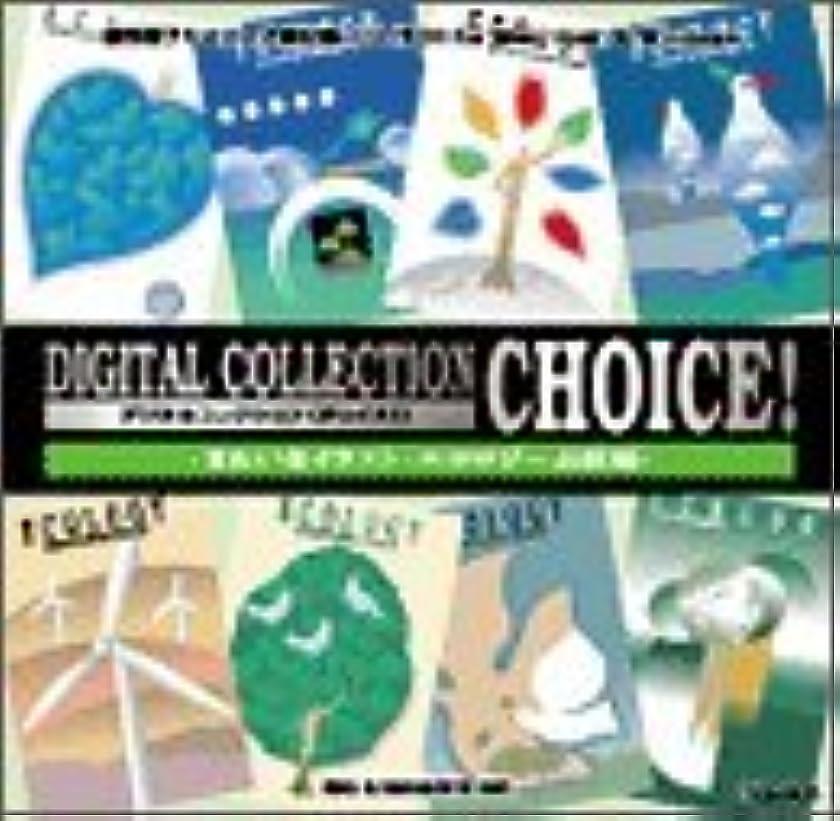 再集計フレット先駆者Digital Collection Choice! きれいなイラスト?エコロジー表紙編