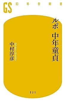 [中村淳彦]のルポ 中年童貞 (幻冬舎新書)