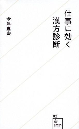 仕事に効く漢方診断 (星海社新書)