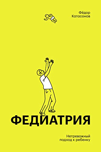 Федиатрия: Нетревожный подход к ребенку (Russian Edition)