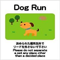 ペット・動物_注意書きステッカー_DogRun_24cm×24cm