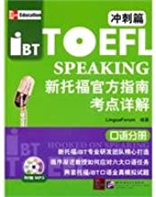 Speaking volumes - the new Official Guide to the TOEFL test centers Detailed - sprint articles - (comes with an MP3)