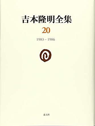 吉本隆明全集20: 1983-1986 (第20巻)