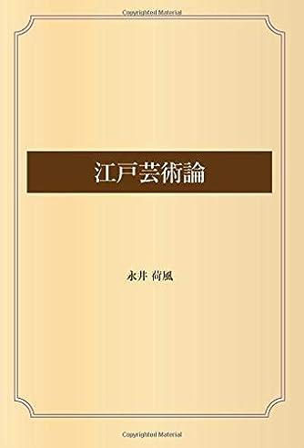 江戸芸術論