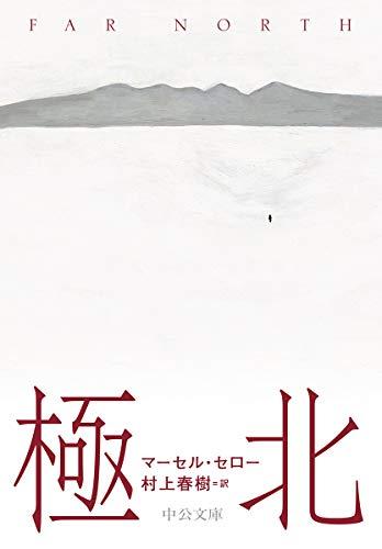 Mirror PDF: 極北 (中公文庫)