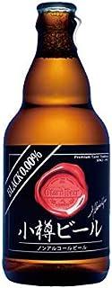 ノンアルコールビール ブラック 330mlボトル 12本入
