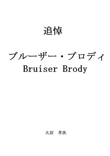 ブルーザー・ブロディ