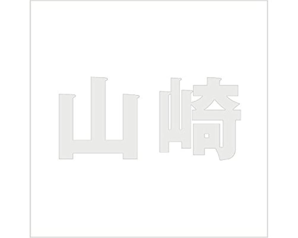 蘇生する気をつけて農場切文字 カッティングシート ゴシック文字 ???????? 200×200mm表札板用 山崎 オーダーメイド 納期8営業日