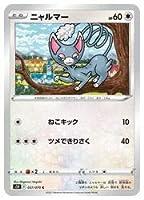 ポケモンカードゲーム 【s5R】 ニャルマー(C)(057/070)
