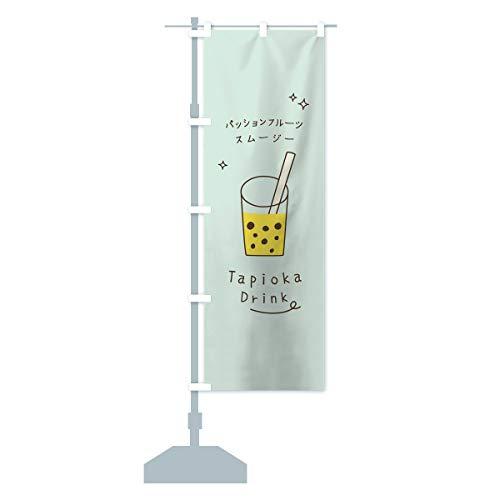 パッションフルーツスムージー のぼり旗 サイズ選べます(ハーフ30x90cm 左チチ)