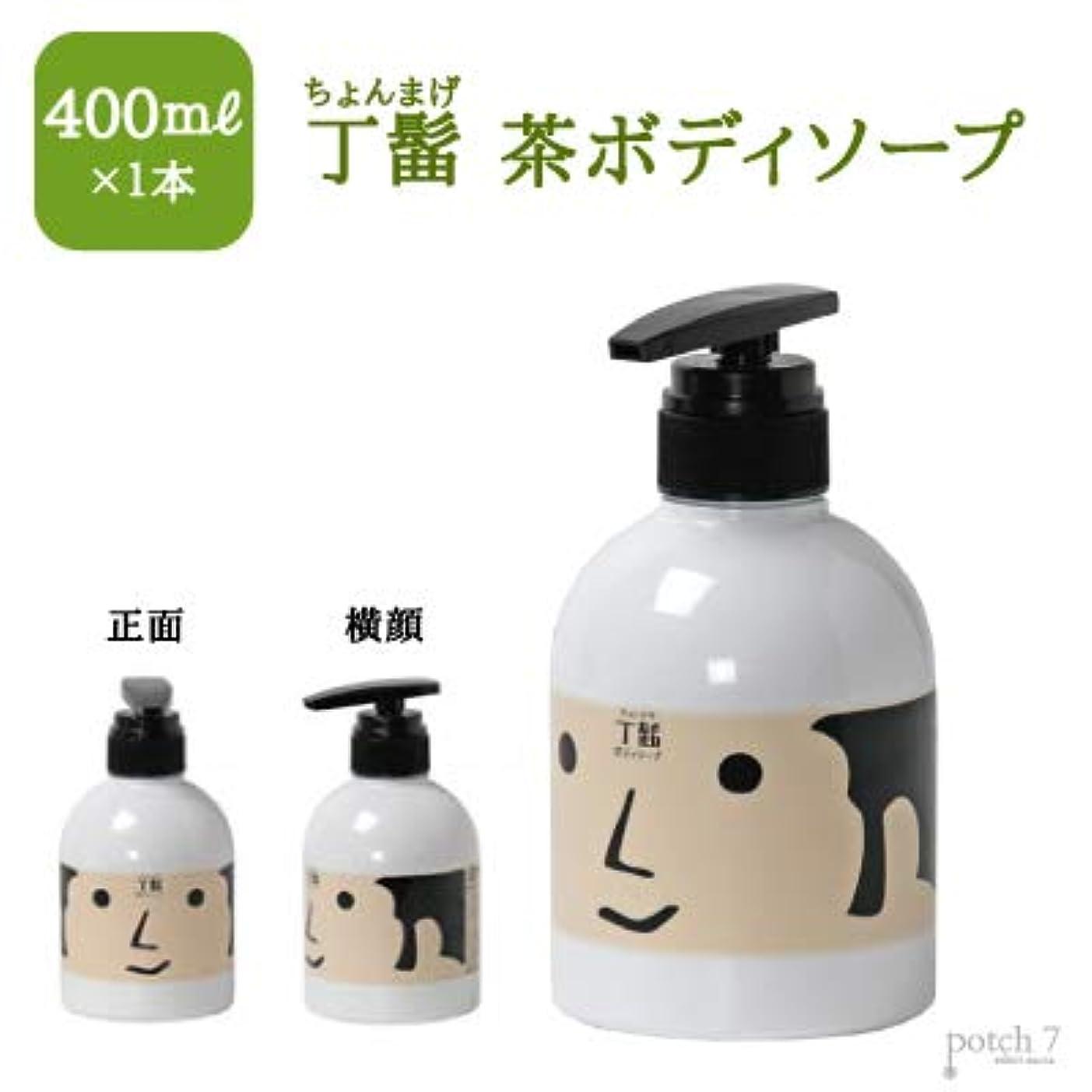 妥協ボトルネックものフタバ化学 丁髷ボディソープ お茶の香り 400ml×12本セット