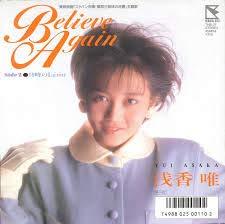 BELIEVE AGAIN/19時のLUNAR【7インチ・EP盤】