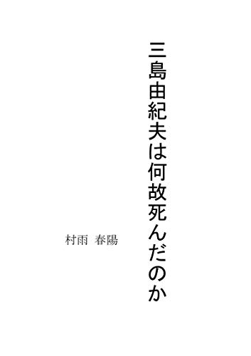 三島由紀夫は何故死んだのか