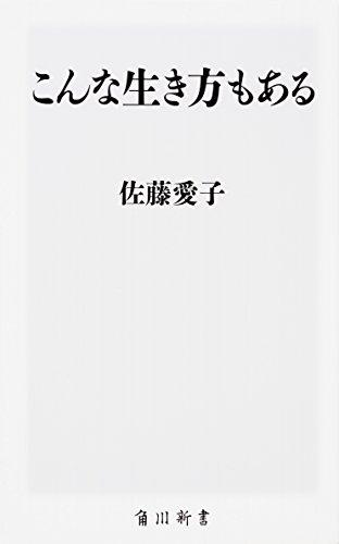 こんな生き方もある (角川新書)