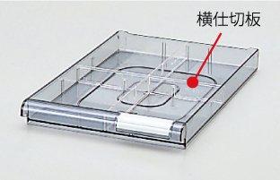 プラス クリアーケーストレー オプション 仕切板 B4判縦型浅型横用/B4判横型浅型縦用 L5-KS-Y1
