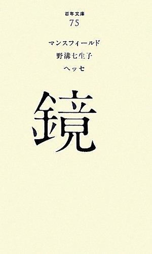 (075)鏡 (百年文庫)