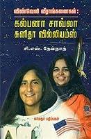 Vinveli Veeraanganaigal Kalpana Chawla-Sunitha Williams