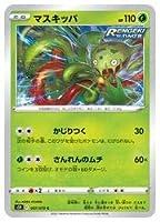 ポケモンカードゲーム 【s5R】 マスキッパ(C)(007/070)