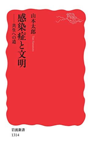 感染症と文明――共生への道 (岩波新書)